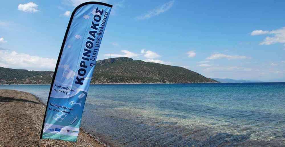 ozon-korinthiakos-gulf-mare-pollution-plastic