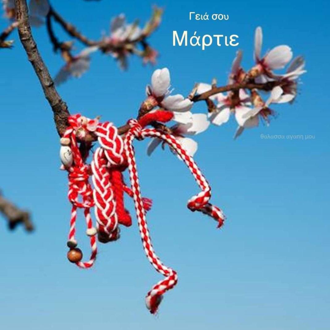 martios-marths