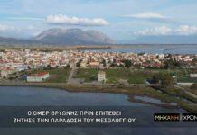 mesolonghi-history-omervrionis-epanastasi-tourkoi-ellines-polemos-mixanitoyxronou-documentary